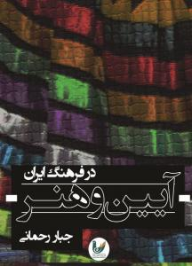 آیین و هنر در فرهنگ ایران نویسنده جبار رحمانی